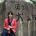 古城-犬山城-3.jpg