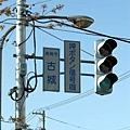 古城路標.jpg