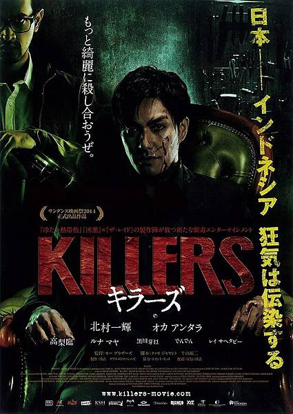 killers-affiche-52cd7942434a9