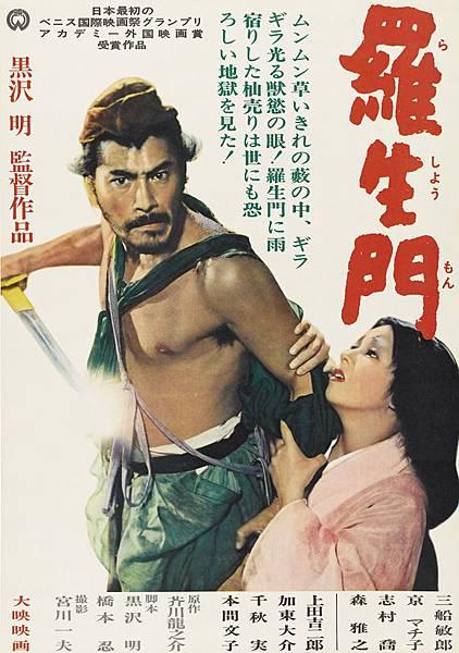 rashomon-movie-poster-1020418124.jpg
