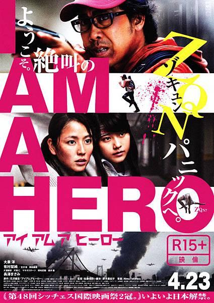 I-Am-A-Hero-Poster.jpg