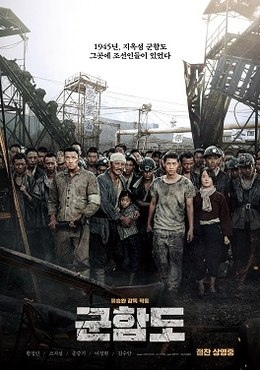 260px-The_Battleship_Island.jpg