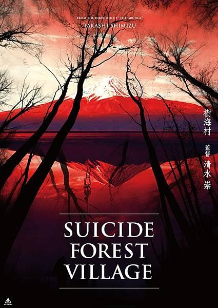 Suicide Forest Village.jpg