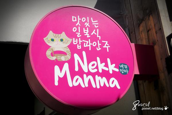 Nekk Manma