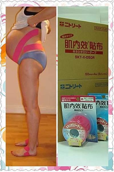 釋放孕婦痠痛新亮點~~肌內效貼布