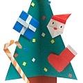 聖誕節摺紙-聖誕樹