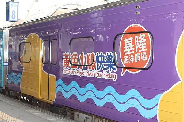 臺鐵黃色小鴨列車 領航衝衝衝