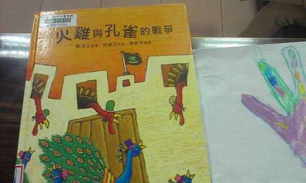 多元美術 繪本:火雞與孔雀的戰爭+美勞火雞、孔雀