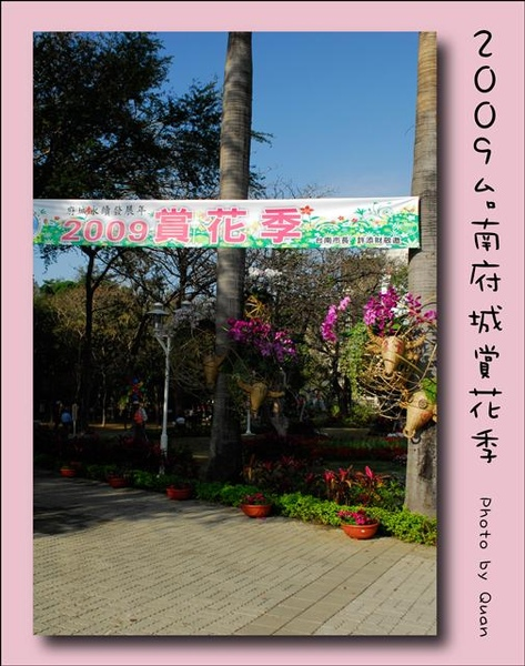2009台南府城賞花季0001.jpg