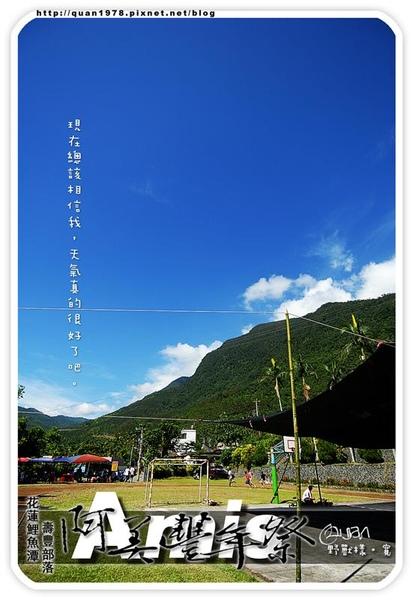 豐年祭0118.jpg