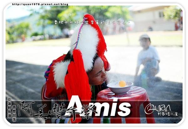 豐年祭0188.jpg