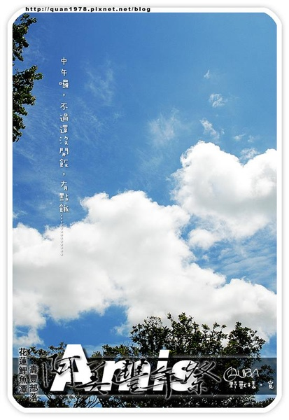 豐年祭0219.jpg