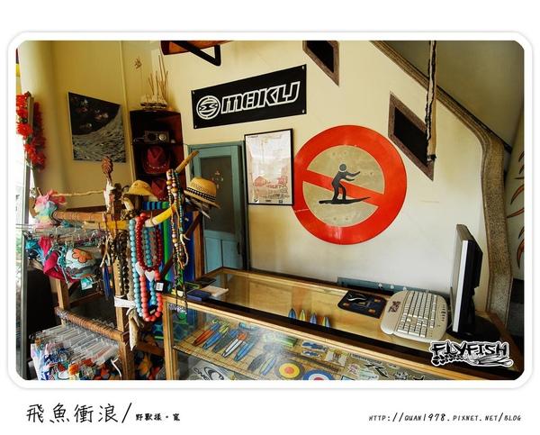 飛魚衝浪0016.jpg