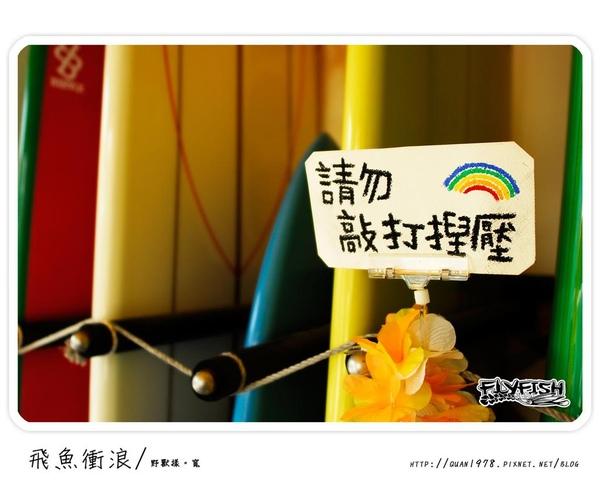 飛魚衝浪0046.jpg