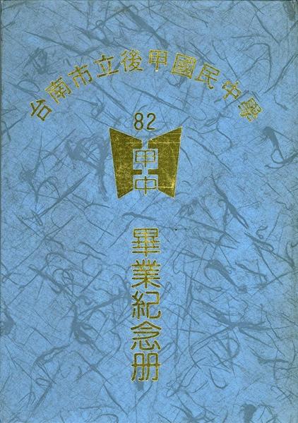 畢業紀念冊封面.jpg