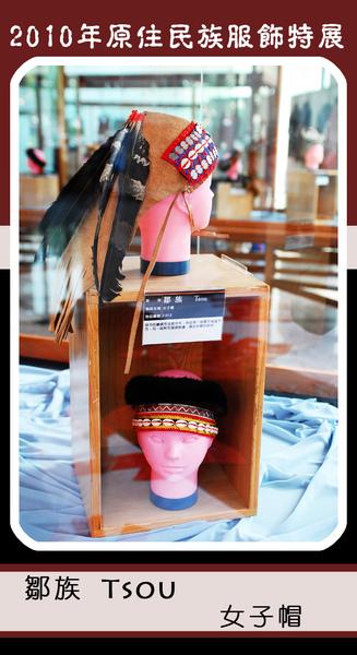 鄒族女子帽.jpg