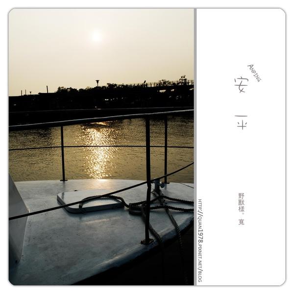 安平0011.jpg