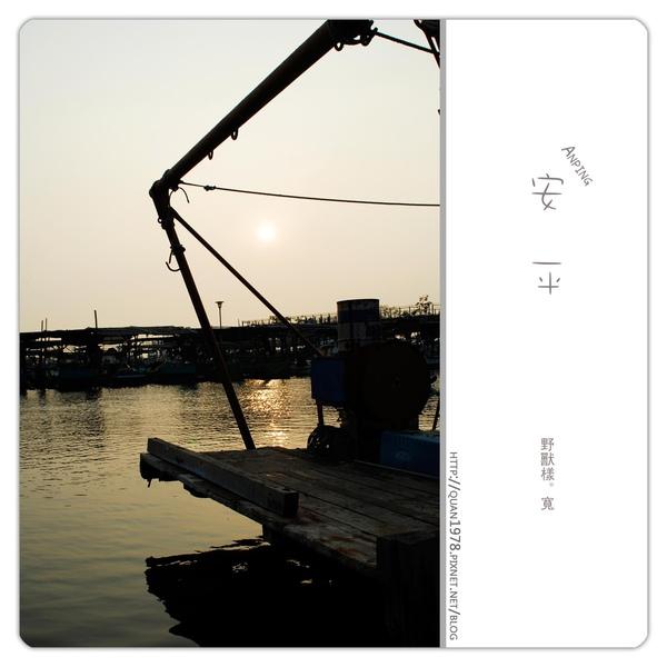 安平0012.jpg