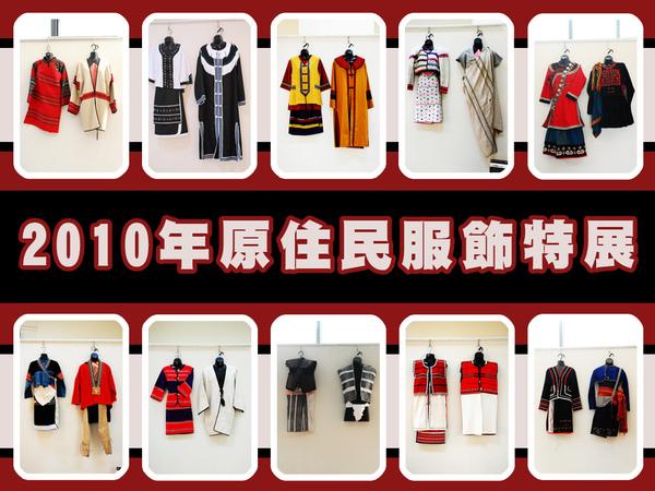 原住民族服飾特展廣告.jpg