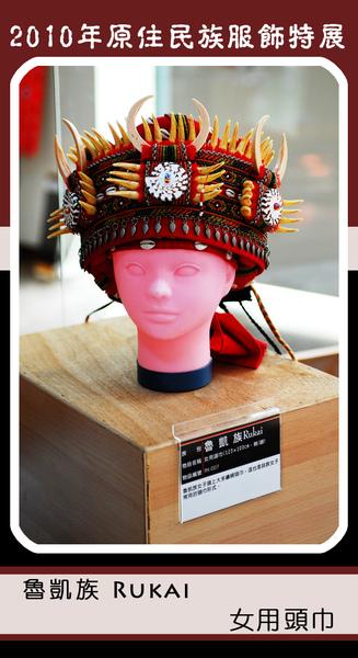 魯凱族女用頭巾.jpg