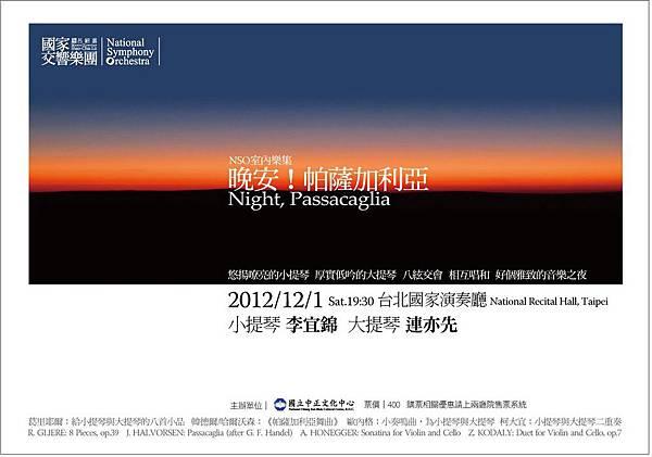 NSO-晚安帕薩加利亞半頁稿final
