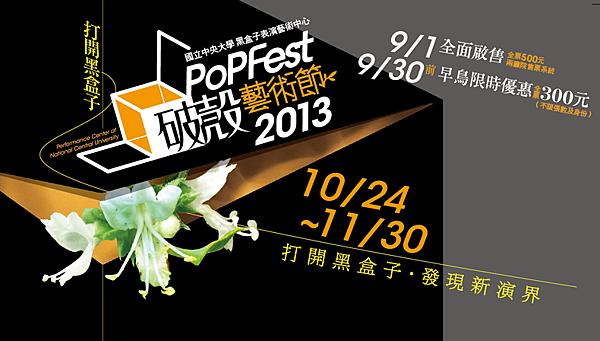 PopFest2013