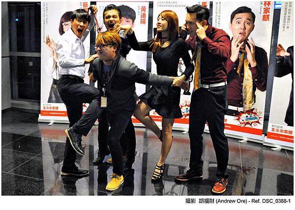 廣達同仁與《五斗米靠腰》演員們歡樂合照:菜鳥受虐篇