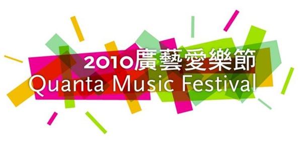 廣藝愛樂節Logo
