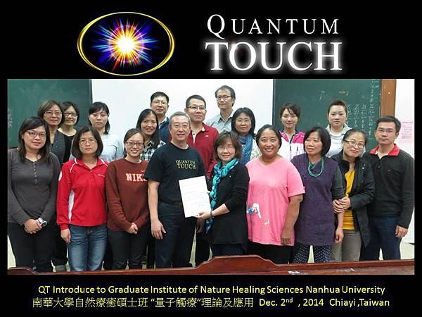 南華自然療癒碩士班