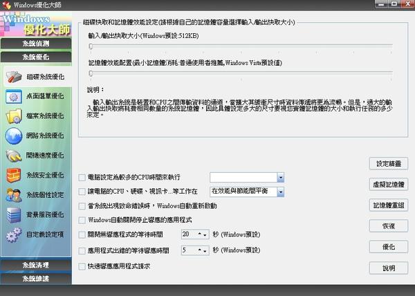 這邊是超強!Windows優化大師 7.90 支援Windows7 繁體中文版 + 序號圖片的自定義alt信息;67,100,CNSA,60