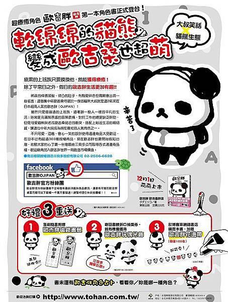 歐吉胖-HERE廣告-01(001)