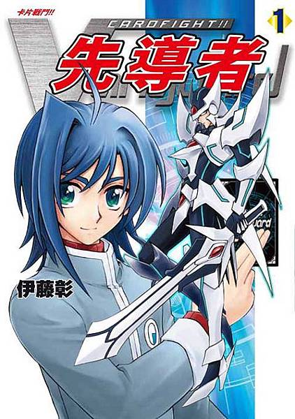 卡片戰鬥!! 先導者1(001)
