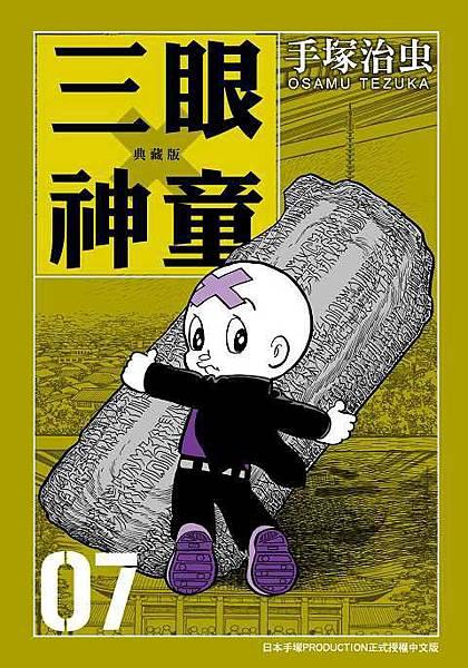三眼神童07(001)