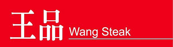 wang steak.JPG