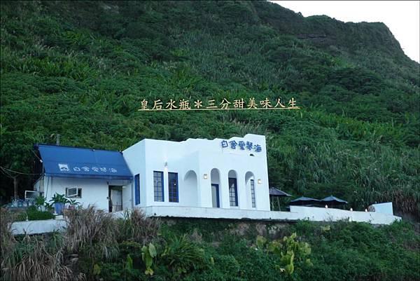 白舍愛琴海 (9).JPG