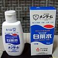 白藥水.jpg
