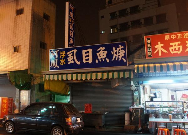 阿明豬心 (4).jpg