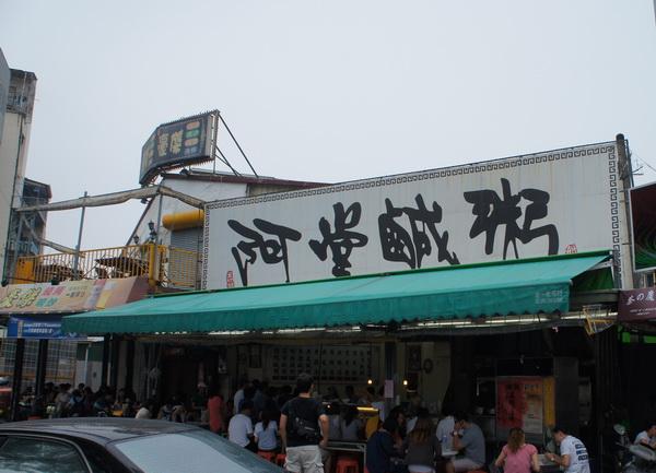 阿堂鹹粥 (1).jpg
