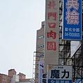 北門口 (12)