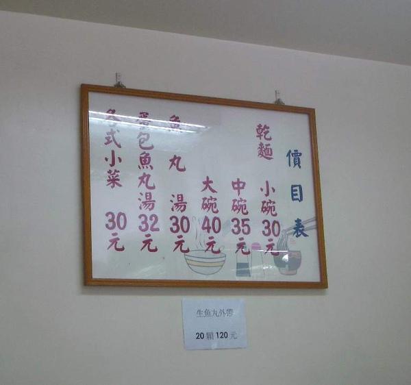 林家乾麵 (3).JPG