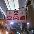 嘉南吃喝 (37).JPG