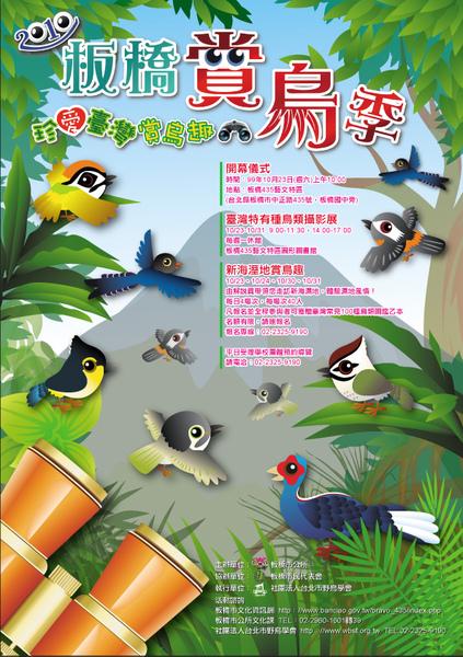 板橋賞鳥季 (1).jpg