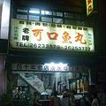 201008淡水 (17).JPG