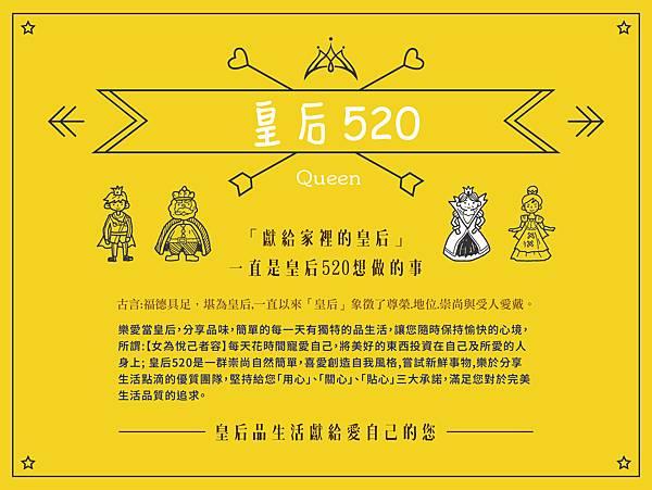 痞客幫-皇后520簡介-01.jpg