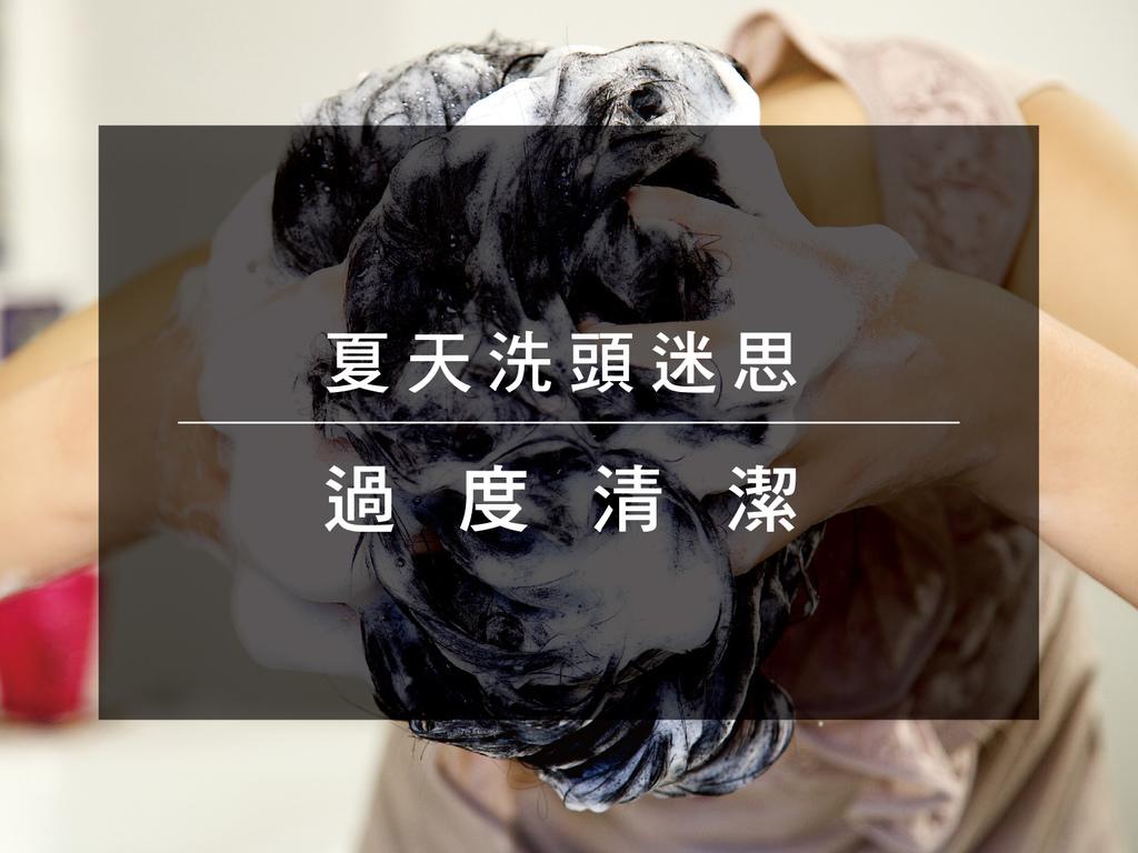 夏天洗頭迷思-01.jpg