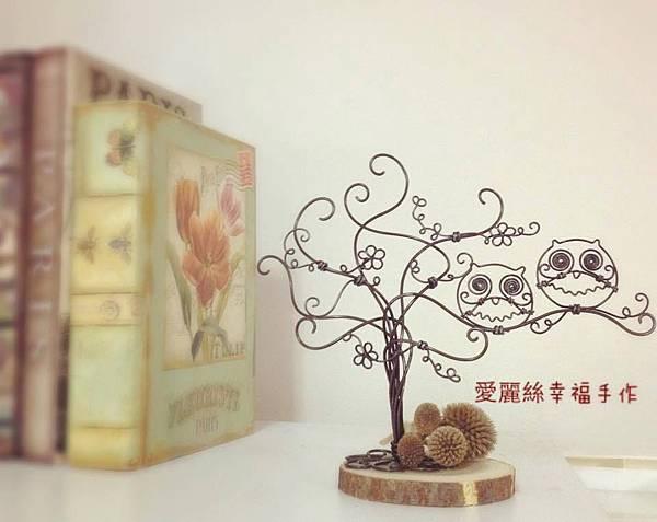 愛麗絲鋁線課程.可愛貓頭鷹tree