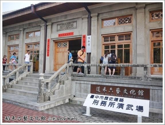 道禾六藝文化館(刑務所演武場) 3