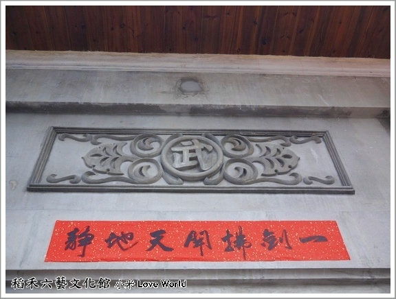 道禾六藝文化館(刑務所演武場) 4