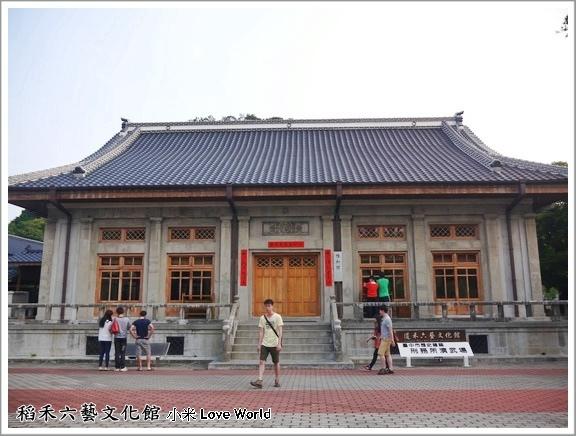 道禾六藝文化館(刑務所演武場) 2