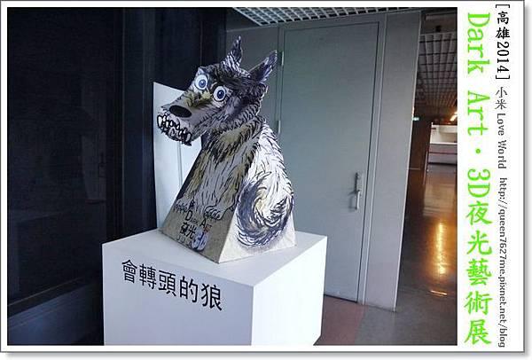 國立科學工藝博物館DarkArt夜光3D 展4